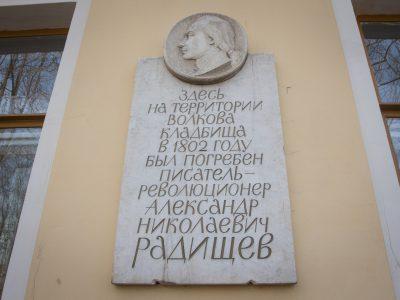 Волковское кладбище, мемориальная доска