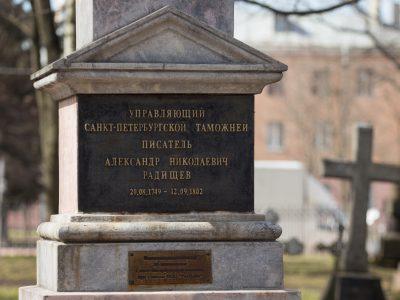 Волковское кладбище, стела