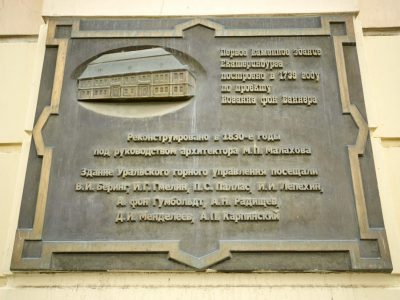 Горная канцелярия, г. Екатеринбург