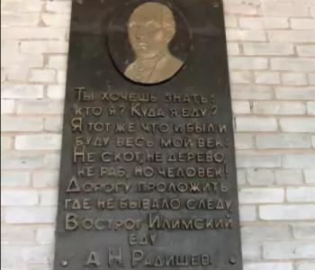 Мемориальная доска, г. Железногорск Илимский