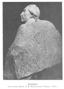 Кибальников А.П. Портрет Радищева, 1953 г.