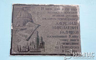 Мемориальная доска, г. Клин