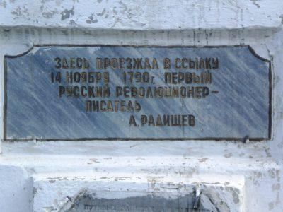 Памятник Радищеву в Сюмси, Удмуртия
