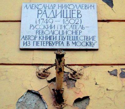Мемориальная доска, г. Пушкин