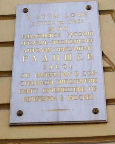 Санкт-Петербург ул. Марата