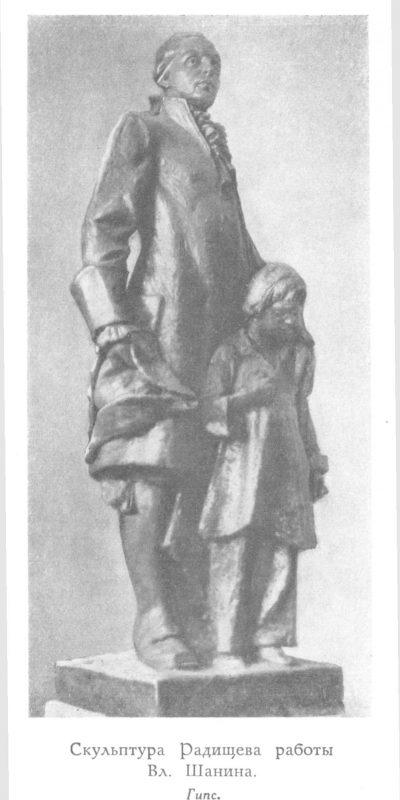 Скульптура Радищева (Вл. Шанин)