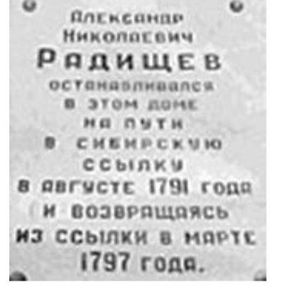 Мемориальная доска, г. Томск