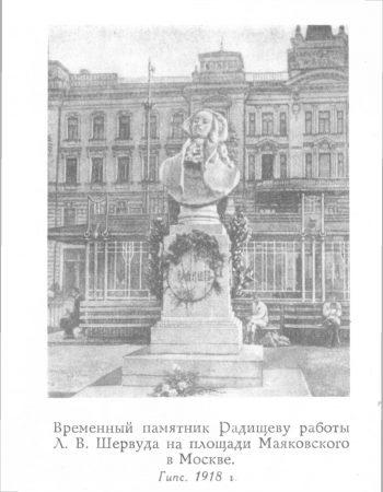 Памятник Радищеву на площади Триумфальных ворот, Москва
