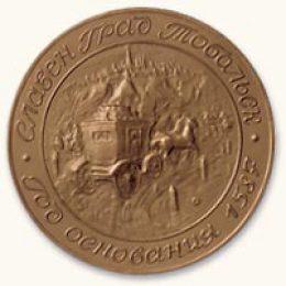 Медаль Тобольск (оборотная сторона)