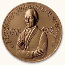 Медаль Тобольск