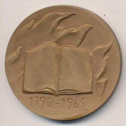 Медаль Путешествие из Петербурга (оборотная сторона)