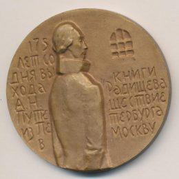 Медаль Путешествие из Петербурга