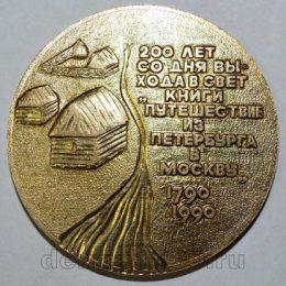 Медаль 200 лет со дня выхода книги «Путешествие из Петербурга в Москву» (оборотная сторона)