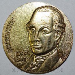 Медаль 200 лет со дня выхода книги «Путешествие из Петербурга в Москву»